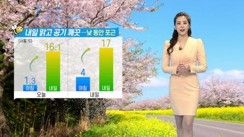 [날씨] 내일 맑고 공기 깨끗...낮 동안 포근