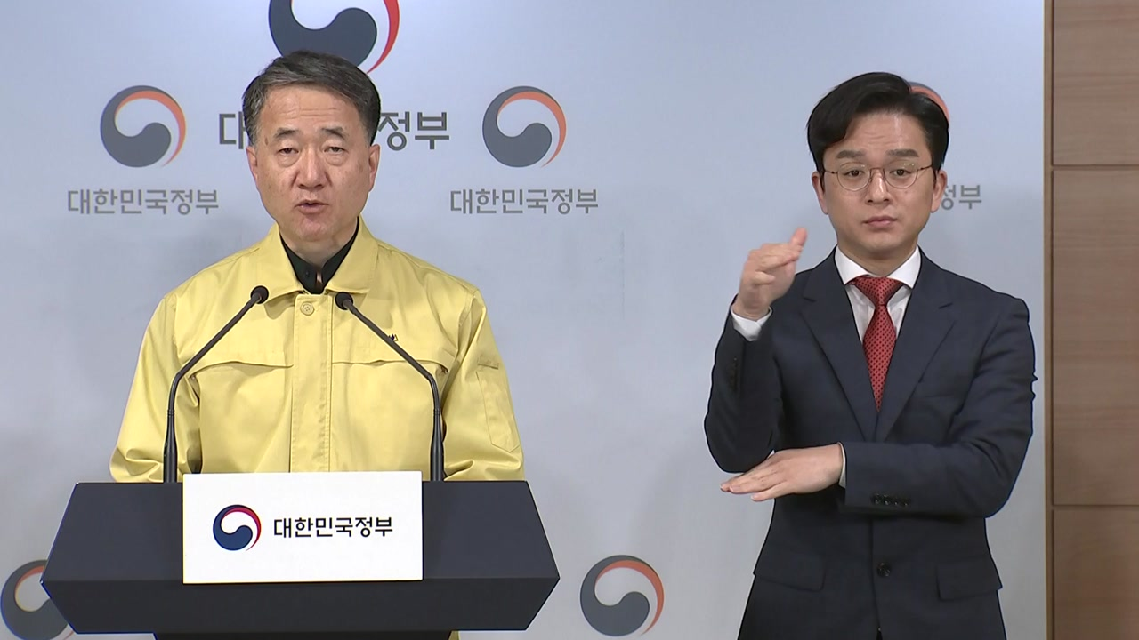 """박능후 """"외국인 입국금지보다 입국 제한이 더 합리적"""""""