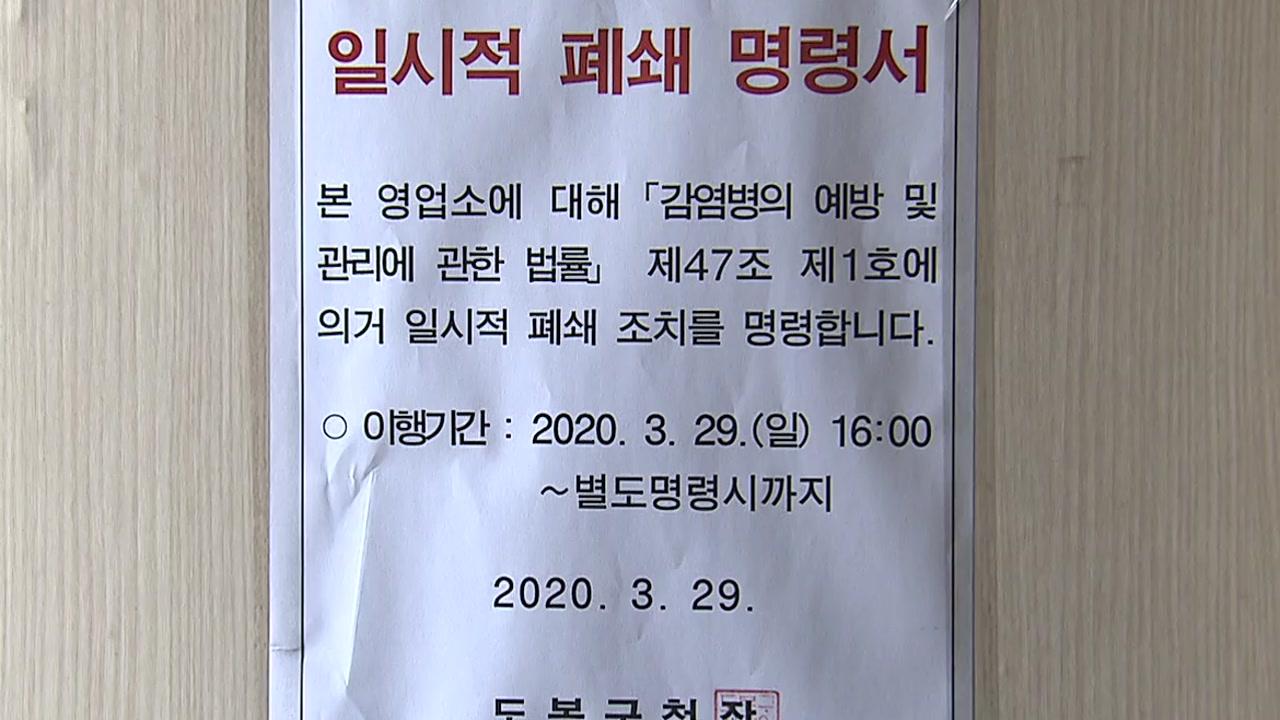 서울 도봉구 학원강사 확진...원생 2백여 명 자가격리