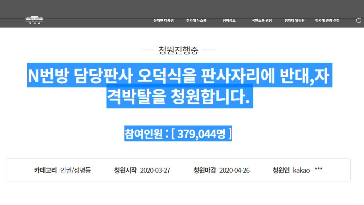 'n번방 사건 오덕식 판사 배제' 靑 국민청원 참여 30만 넘어