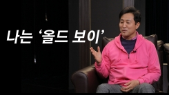[시사 안드로메다]오세훈, 고민정의 '올드보이' 발언에 보인 반응은?