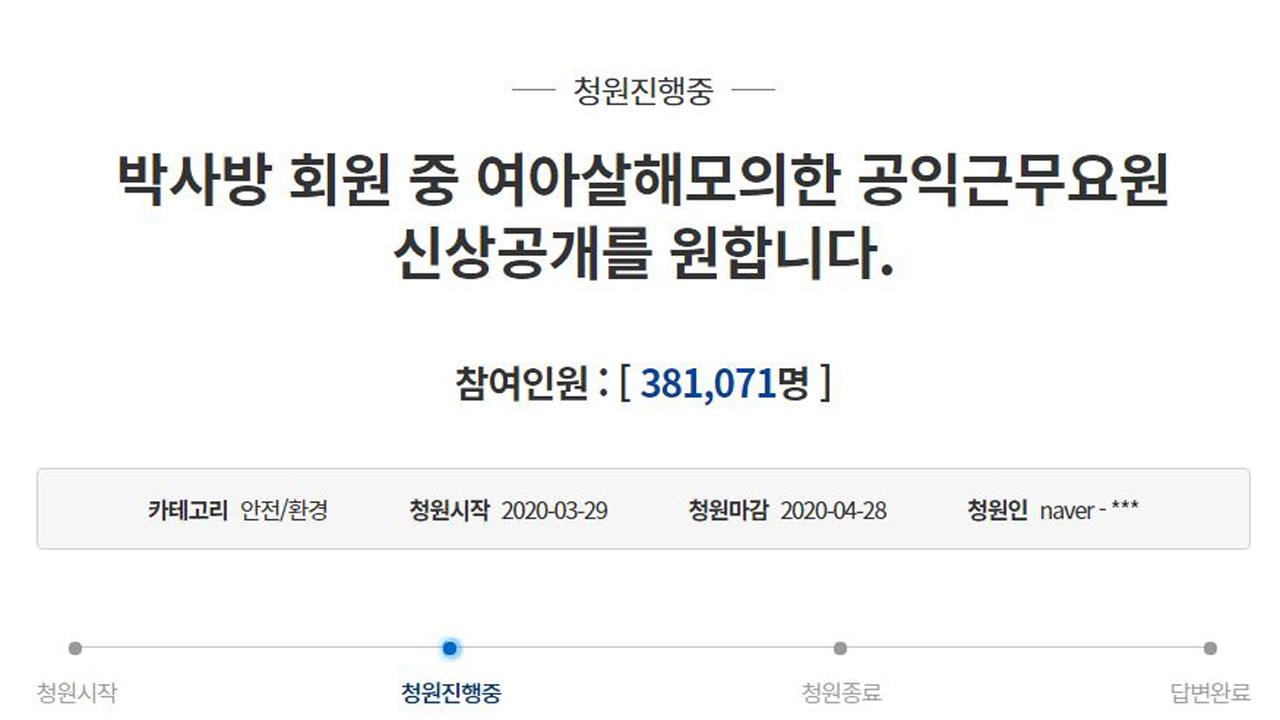 """""""나를 스토킹한 제자, 조주빈과 여아 살해 모의"""" 신상 공개 청원 38만"""