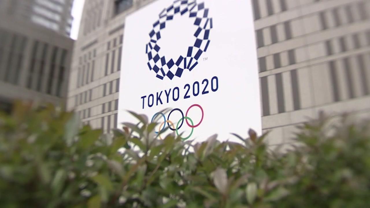 """""""日, 1년 연기된 도쿄올림픽 내년 7월 23일 개막...IOC와 합의"""""""