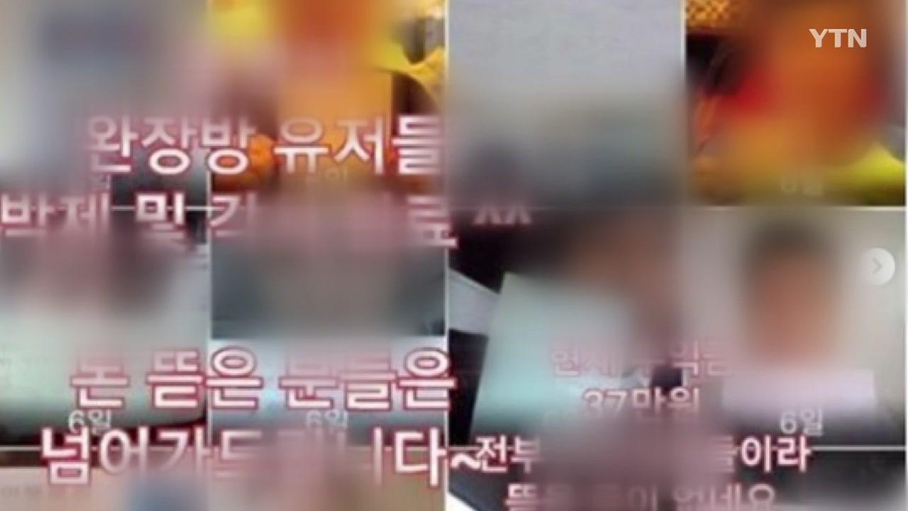 SNS '사적 단죄' 성행...2차 피해 확산 우려
