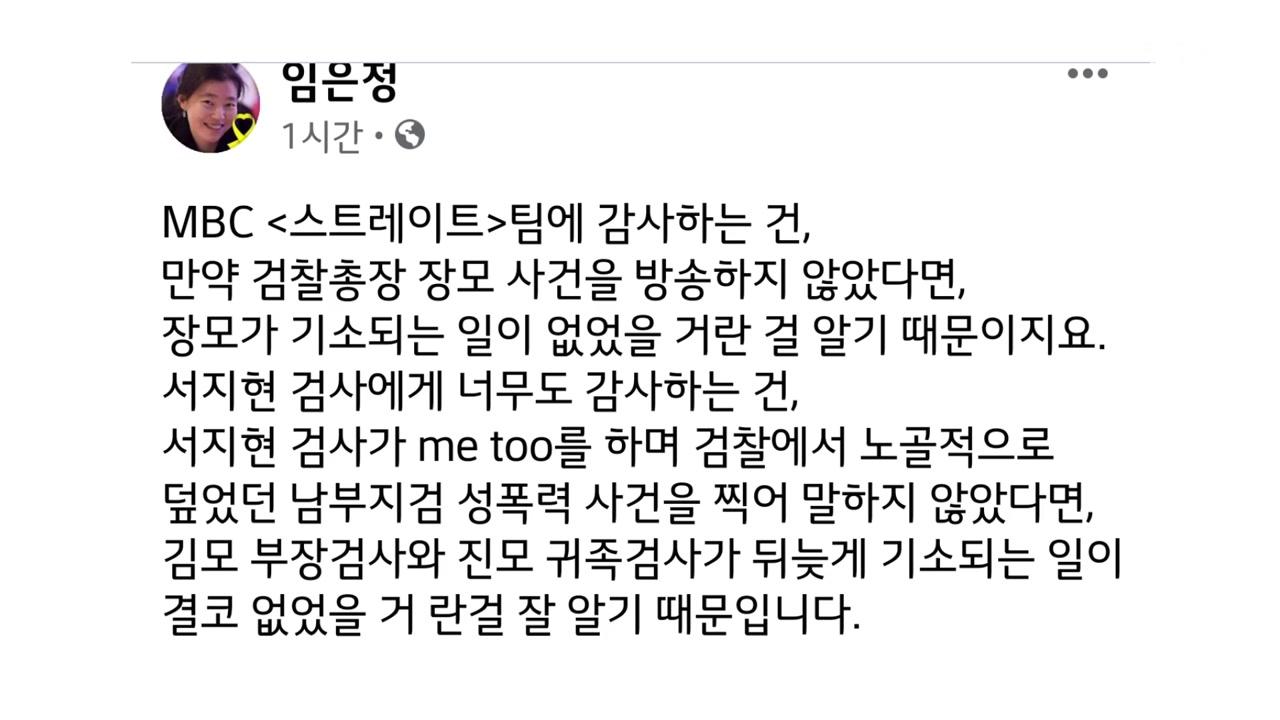 """임은정 """"검찰, 자정능력 없어""""...다음 달 재정 신청"""