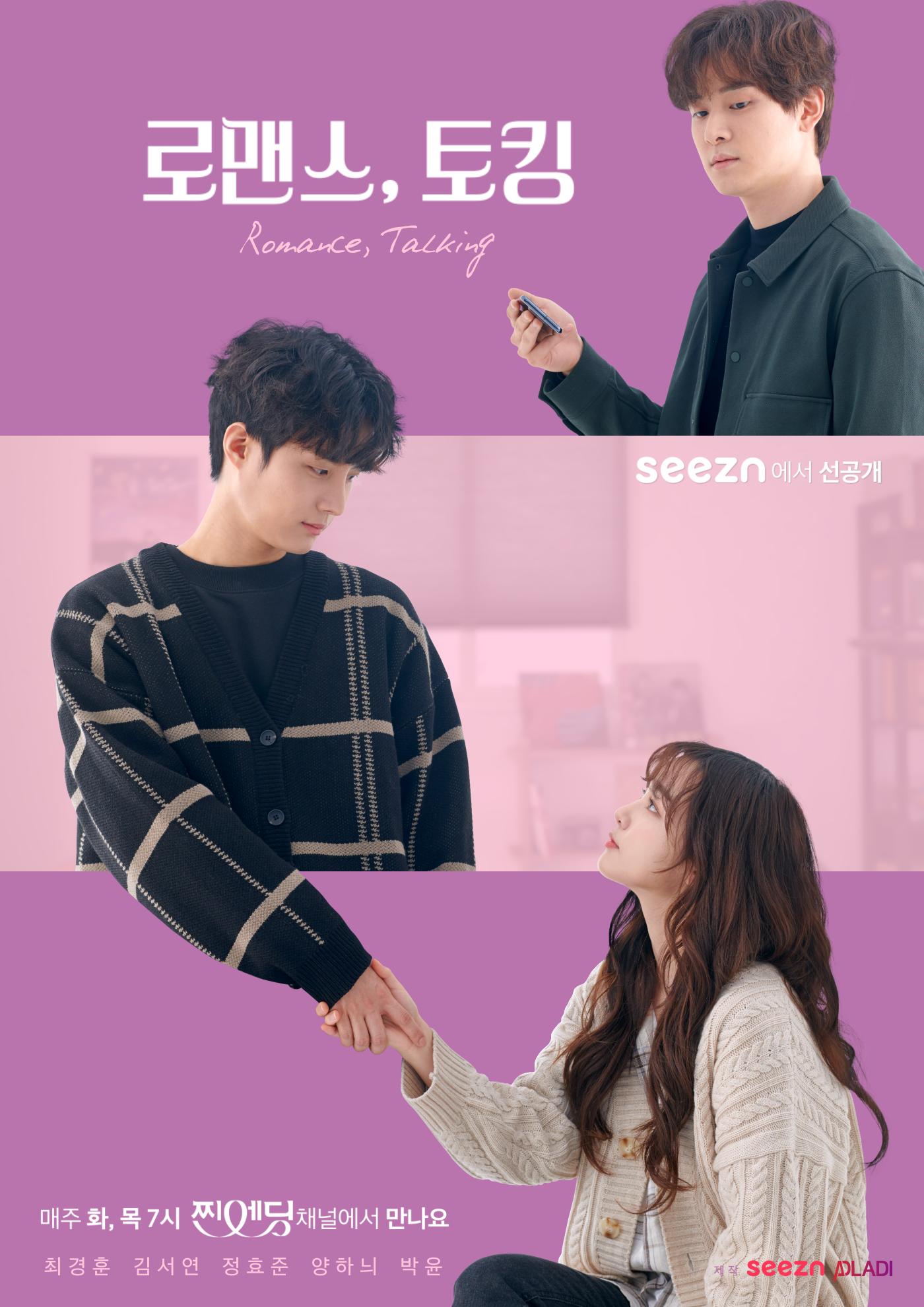 정효준, 웹드라마 '로맨스, 토킹' 포스터 공개