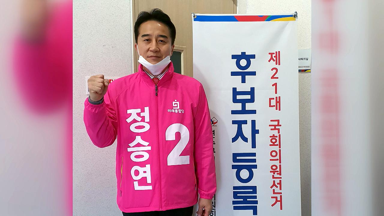 통합당 정승연 후보 '인천 촌구석' 발언 논란
