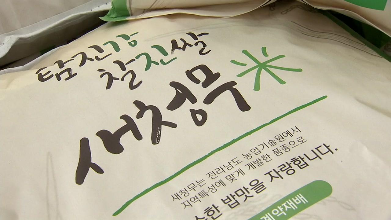 전남 쌀 '새청무' 첫 말레이시아 수출...명품화 시동!