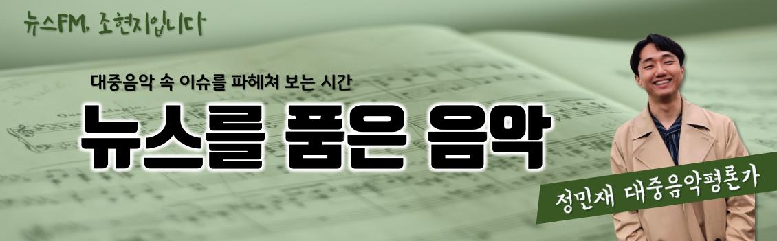 '방구석 콘서트'에 응원송까지...뮤지션들의 함께 견디는법