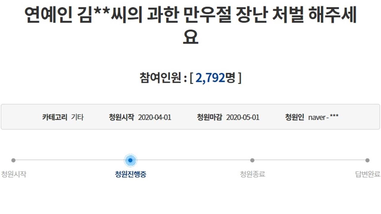 """코로나19 감염은 만우절 거짓말...""""김재중 처벌해달라"""" 청원 등장"""