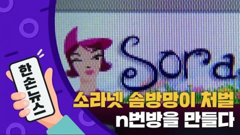 [N년전뉴스] 소라넷 솜방망이 처벌, 'n번방'을 만들다