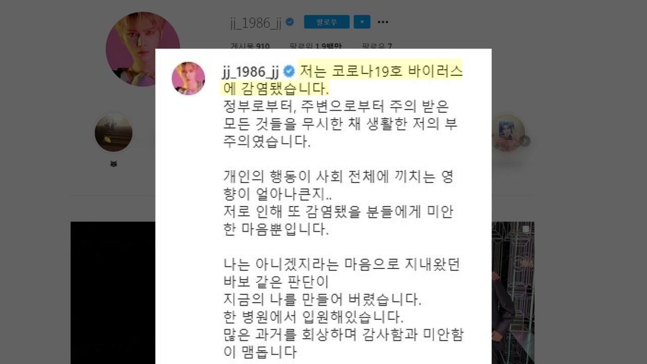 """김재중 """"코로나19 감염"""" 만우절 농담 '파문'"""