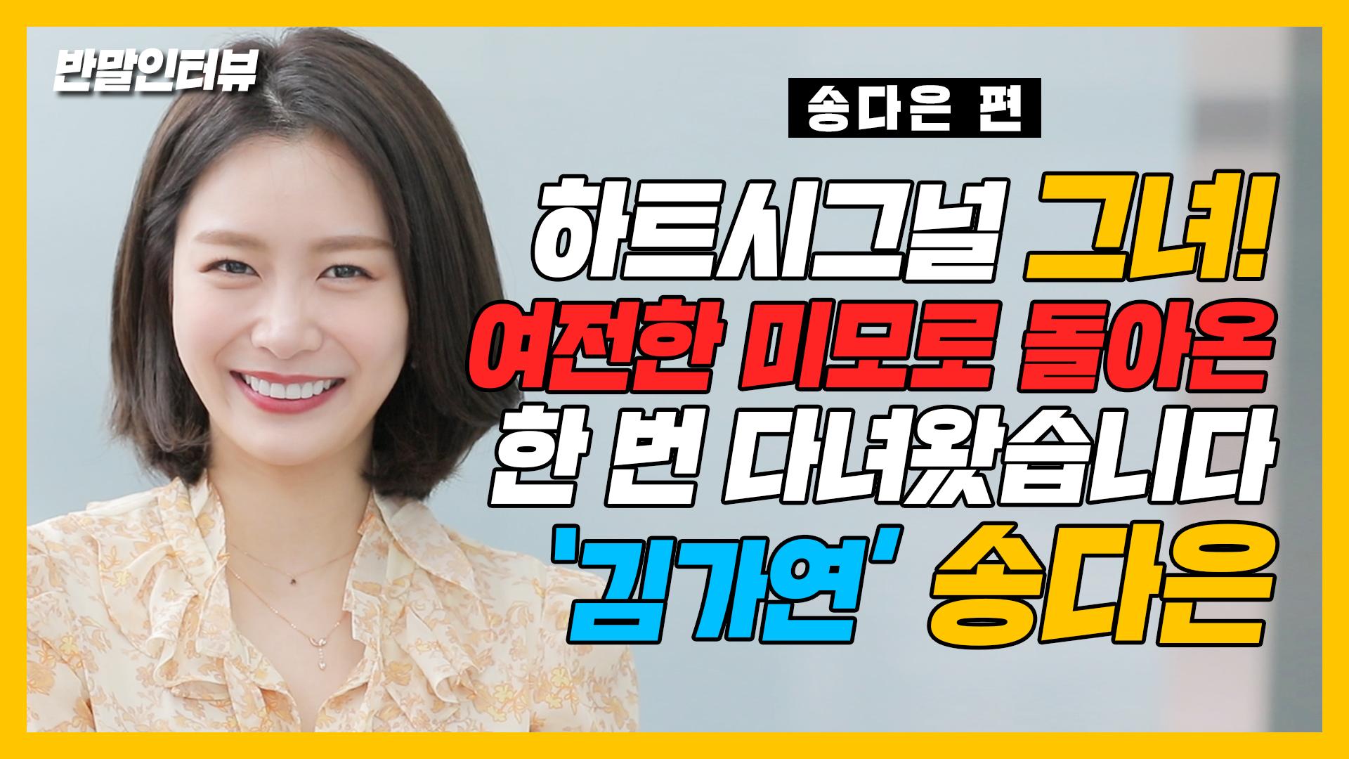 """'국민 썸녀' 송다은 """"'하트시그널2', 나를 성장 시켰다"""""""