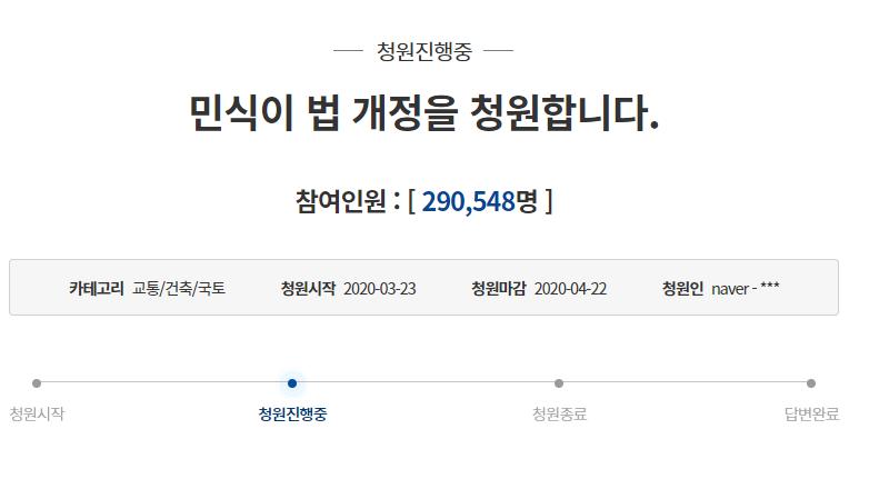 민식이법 시행 9일, 법안 개정 요구하는 청원 29만 명 동의