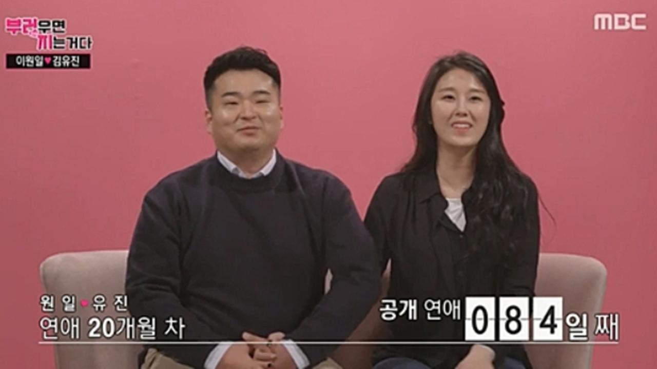 이원일 셰프♥김유진PD, 4월26일→8월29일 결혼식 연기