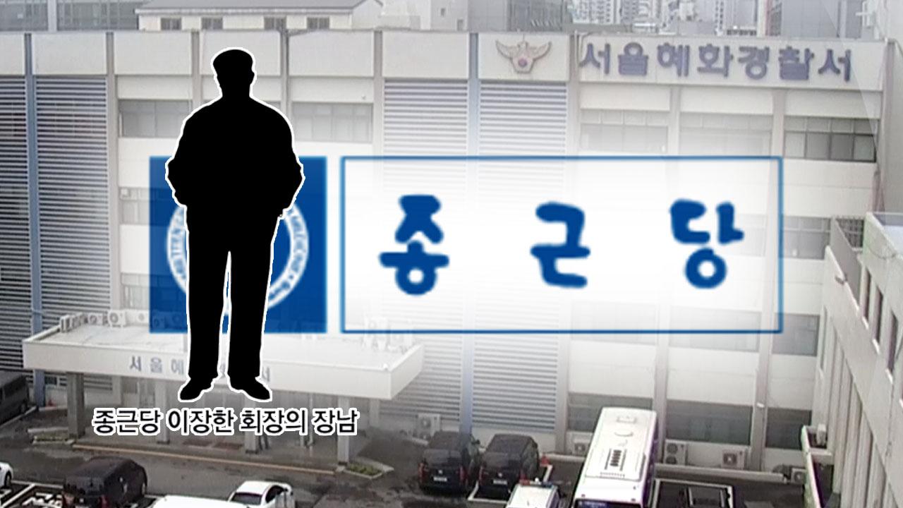 [앵커리포트] 종근당 회장 장남, '성관계 몰카' 유포했는데...영장 기각