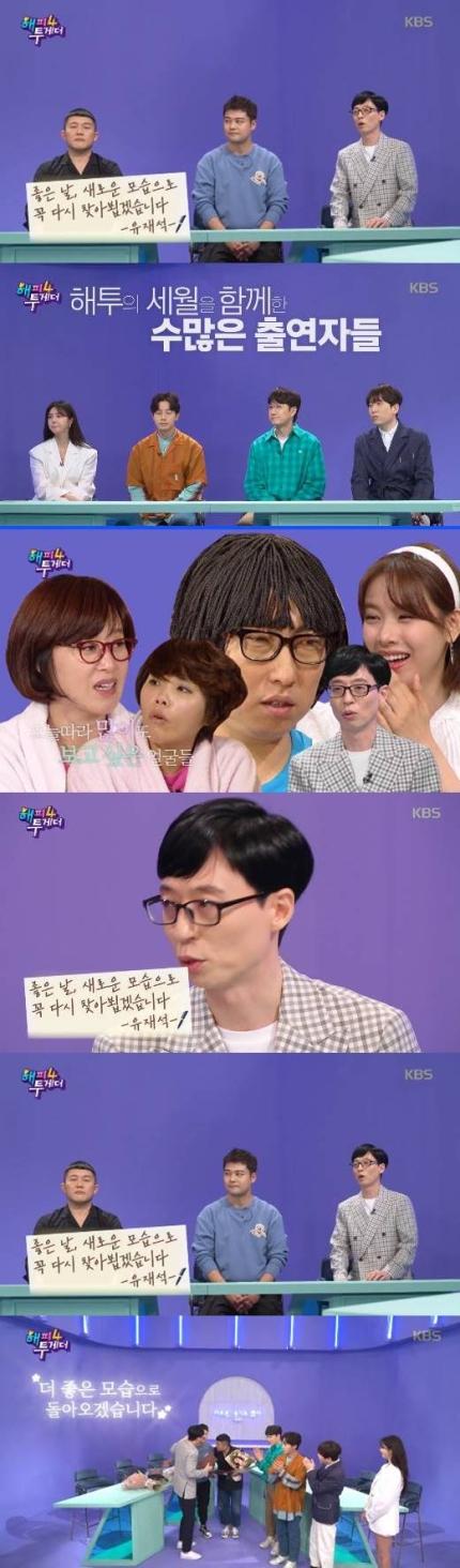 """""""19년 만 굿바이""""...해투4' 유재석→전현무 가슴뭉클 종영 소감"""