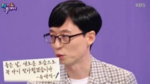 """""""19년 만 굿바이""""…해투4' 유재석→전현무 가슴뭉클 종영 소감"""