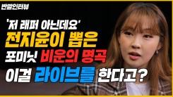 """걸그룹→싱어송라이터…전지윤 """"쉼터 되고파"""""""