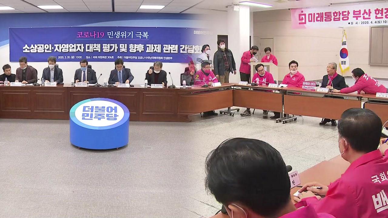 총선 D-10...민주당 공동 공약 발표·통합당 충청 공략