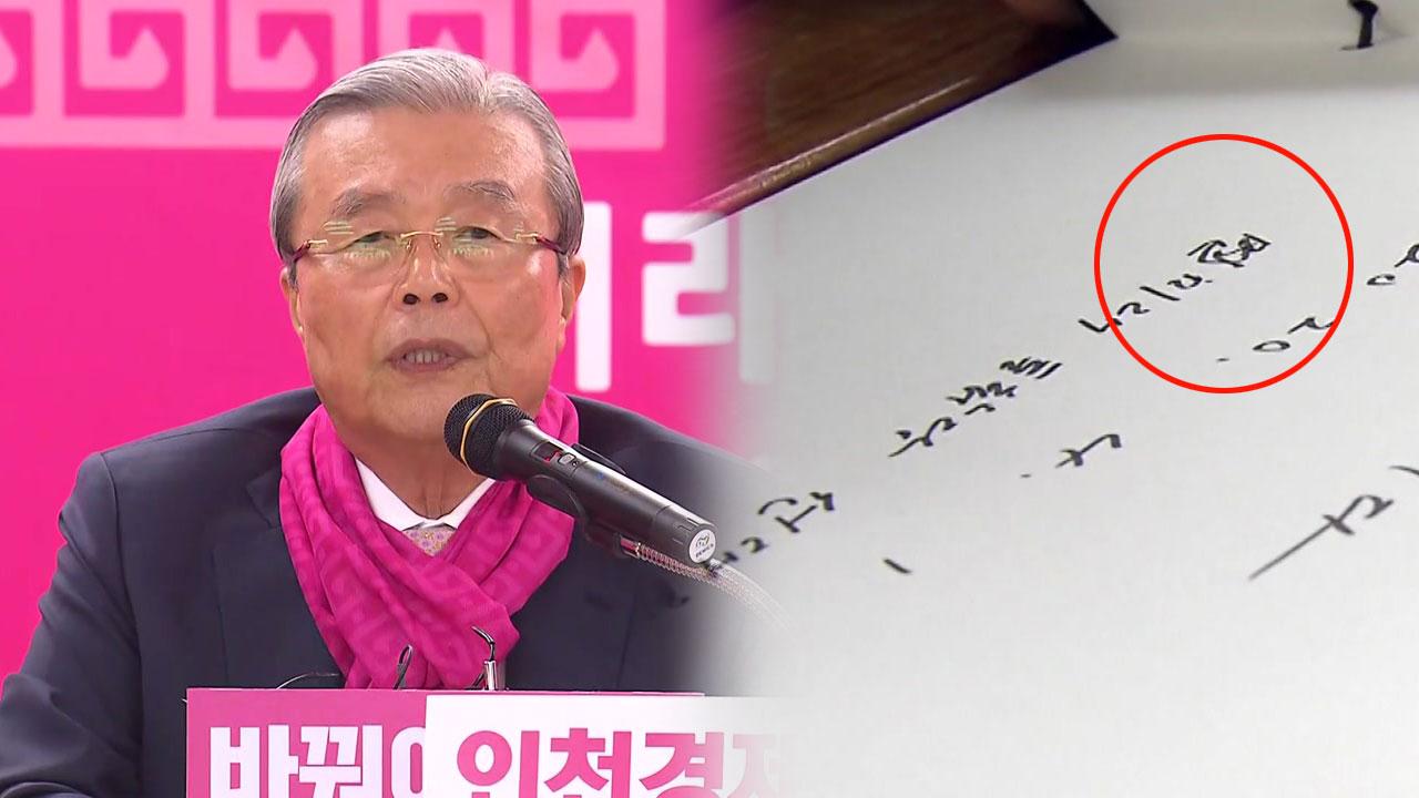 헷갈린다 헷갈려...김종인, 불쑥 나오는 민주당?