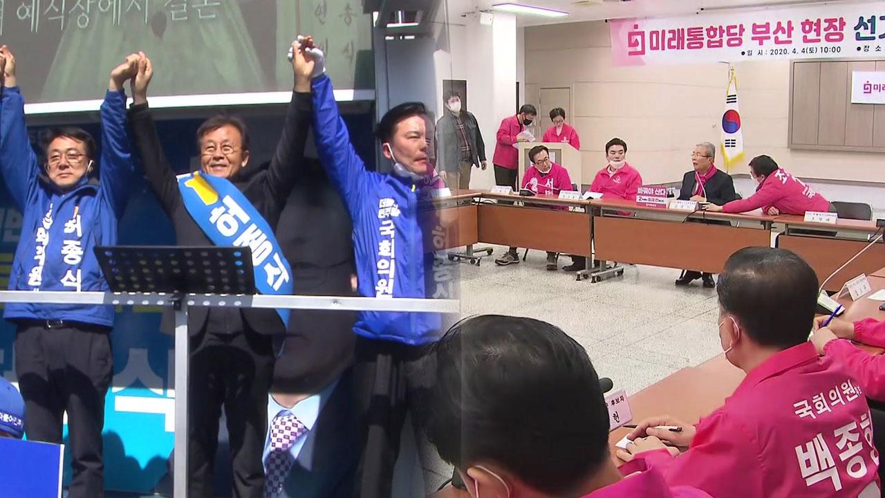 민주당, 경기·호남 다지기...통합당 대전·충청 공략