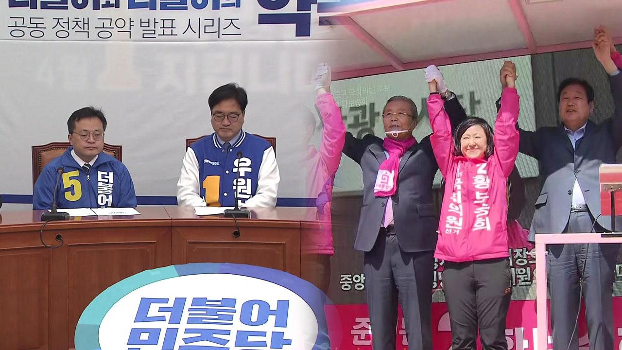 열흘 앞둔 총선...'더불어' 공동 공약·통합당 경합지 충청권 공략