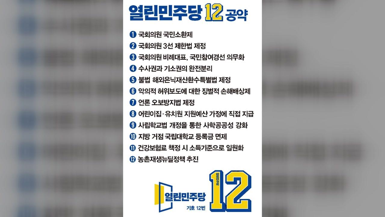 열린민주당, 12대 공약 공개...국회의원 3선 제한법 등