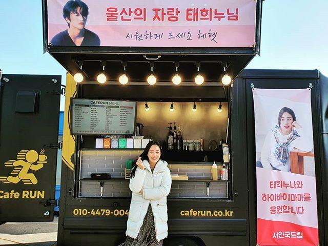"""""""울산의 자랑 태희 누님""""...김태희, 서인국 커피차 선물에 감동"""