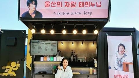 """""""울산의 자랑 태희 누님""""…김태희, 서인국 커피차 선물에 감동"""