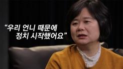"""[시사 안드로메다]이정미 """"장애인 책임지는 나라...정의당에 민생정치 맡겨달라"""""""