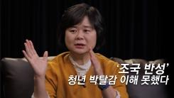 """[시사 안드로메다] 이정미 """"정의당 '조국 반성' 의미...청년 박탈감 이해 못했다"""""""