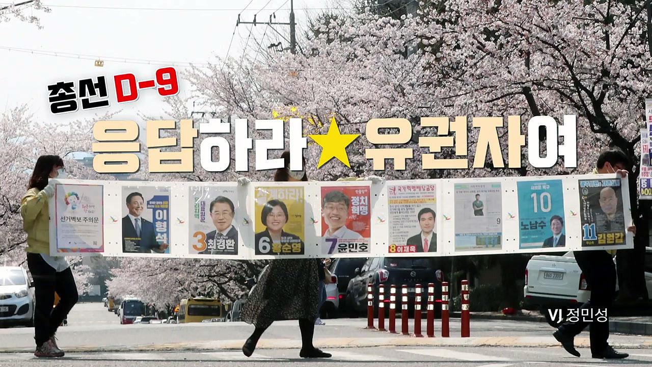 총선 D-9, 여야 첫 휴일 총력 유세전...이번 주 사전 투표