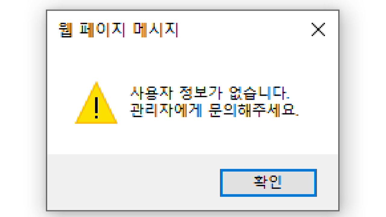 "'EBS 온라인 클래스' 홈페이지 로그인 오류...""인증 시스템 문제"""