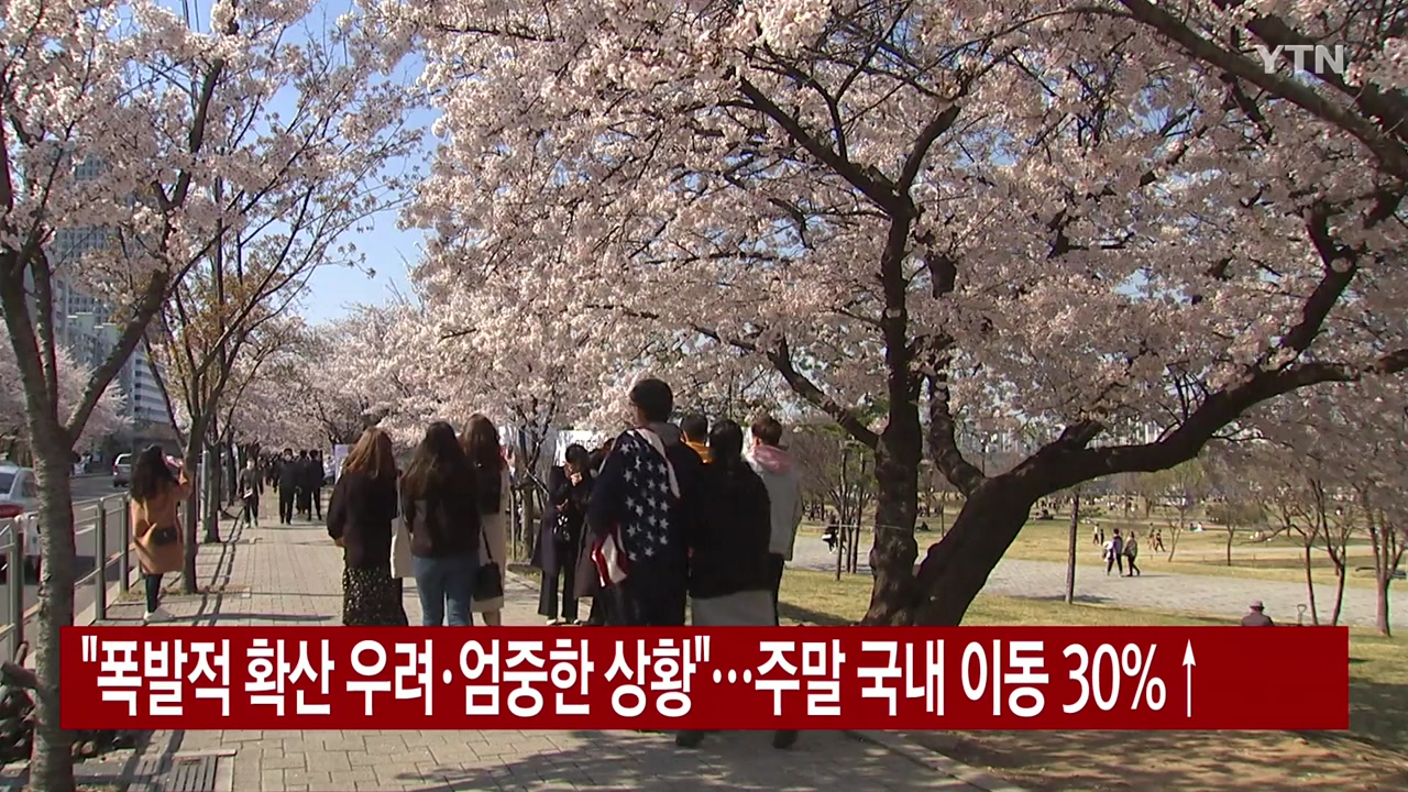 """[YTN 실시간뉴스] """"폭발적 확산 우려·엄중한 상황""""...주말 국내 이동 30%↑"""