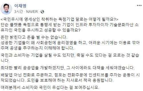 """이재명, '배민' 재차 비판 """"돈만 밝힌다고 돈 벌 수 없어"""""""