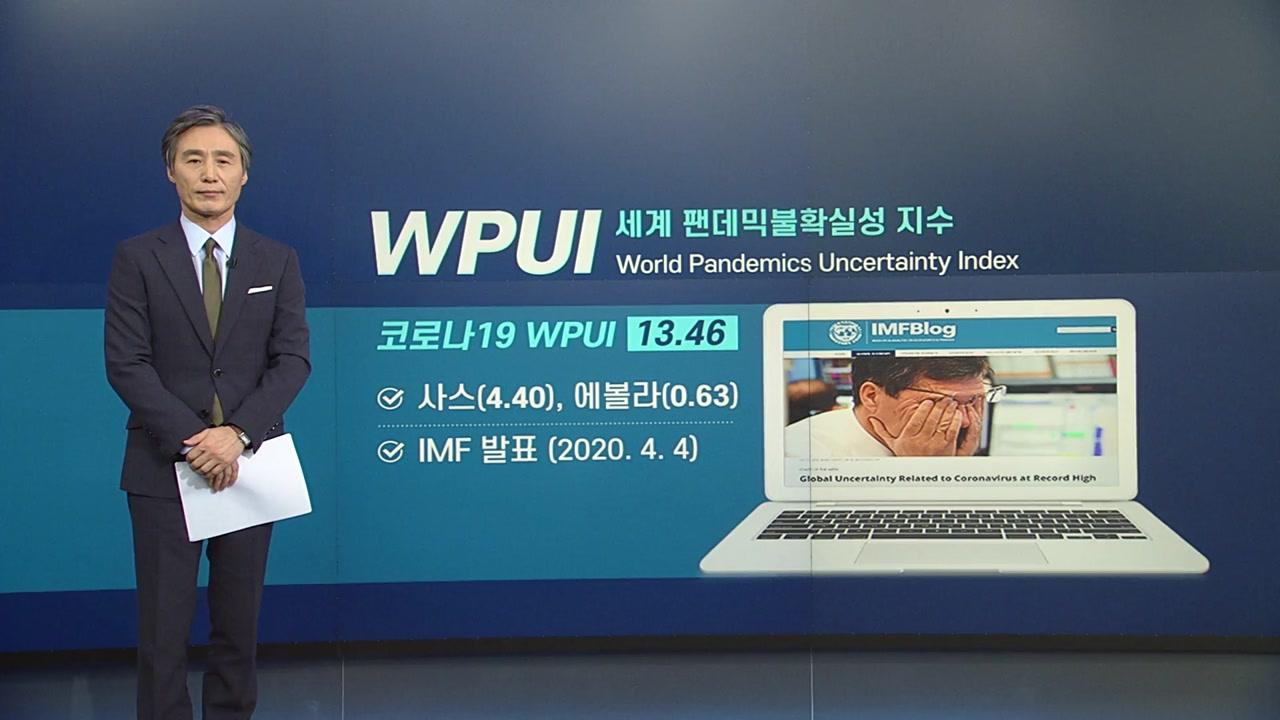 [뉴있저] 변상욱의 앵커리포트 - 세계가 인정한 한국의 안전과 안정