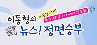 """[이동형의뉴스정면승부] 최승재 """"공공 배달앱? 잘못하면 국민의 세금으로 활성화"""""""