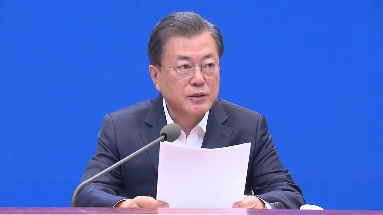 """靑 """"14일 추경안 제출...재난지원금 대상 정부 안은 70%"""""""