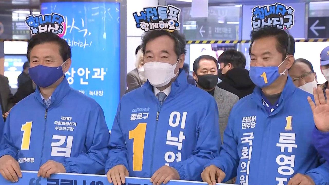 """이낙연, 부산·경남 유세...""""민주당 후보 일하게 해달라"""""""