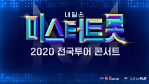 """'미스터트롯' 콘서트 측 """"제작진 사칭 티켓 판매…법적 대응할 것""""(공식)"""