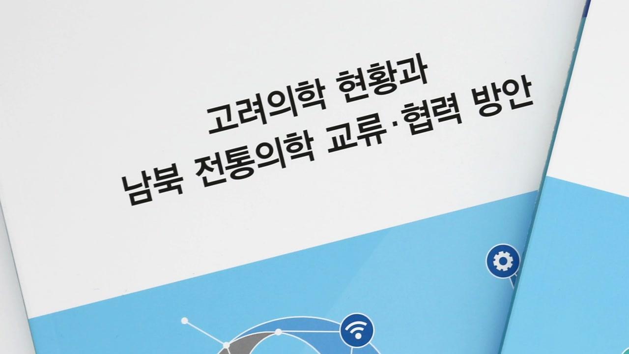 [대전/대덕] 한의학연, 남북 전통의학 교류·협력 방안 제시