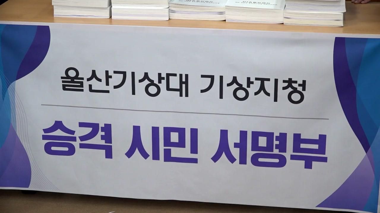 [울산] 울산기상지청 승격 희망 '시민 서명부' 전달