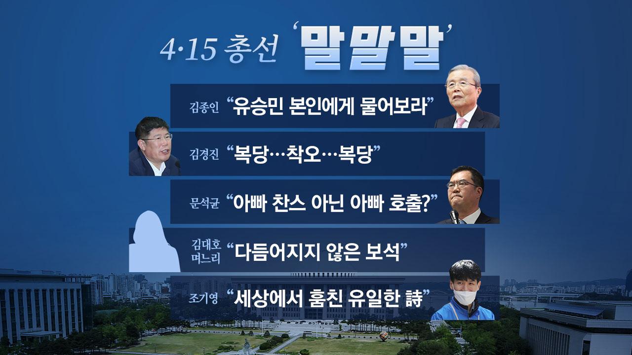 """[뉴있저] 총선 오늘의 '말말말' - 김종인 """"유승민 본인에게 물어보라"""""""