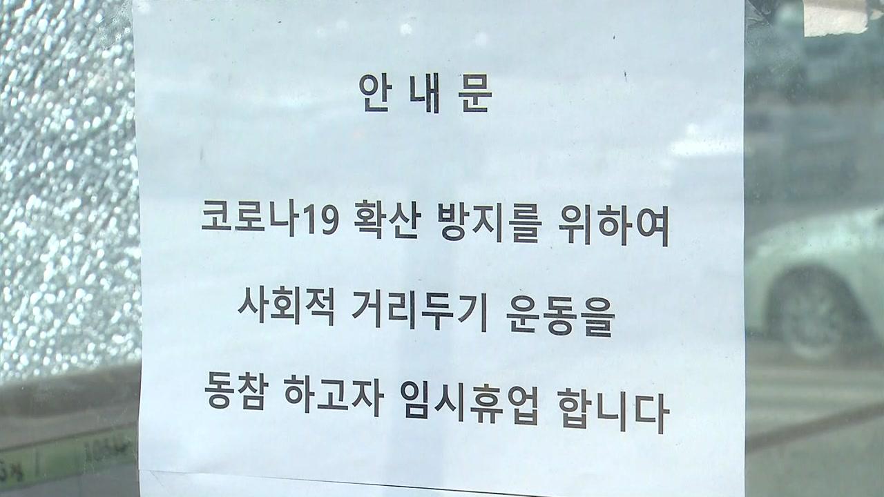 서울시, 배짱 영업 유흥업소 '뒷북 중단 조치'