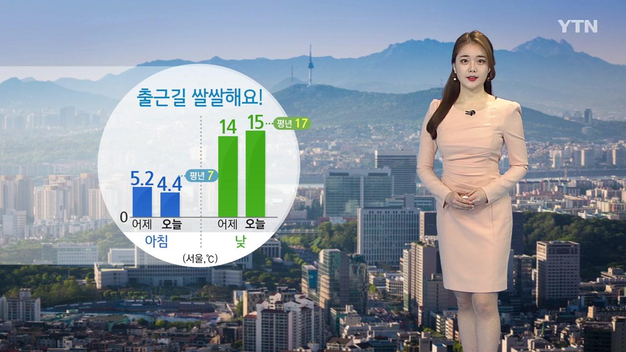 [날씨] 오늘 출근길 쌀쌀, 큰 일교차...대기 건조