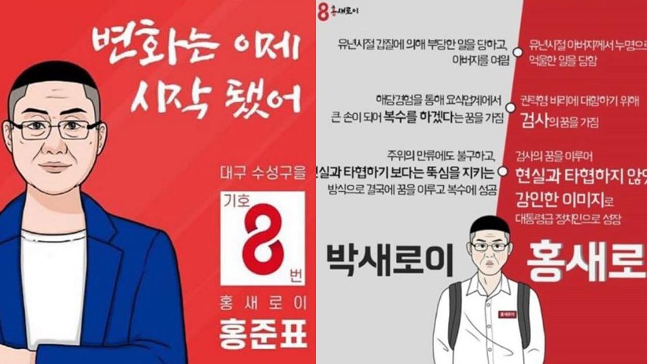 홍준표 '홍새로이' 패러디에 '이태원 클라쓰' 원작자 반발....결국 삭제