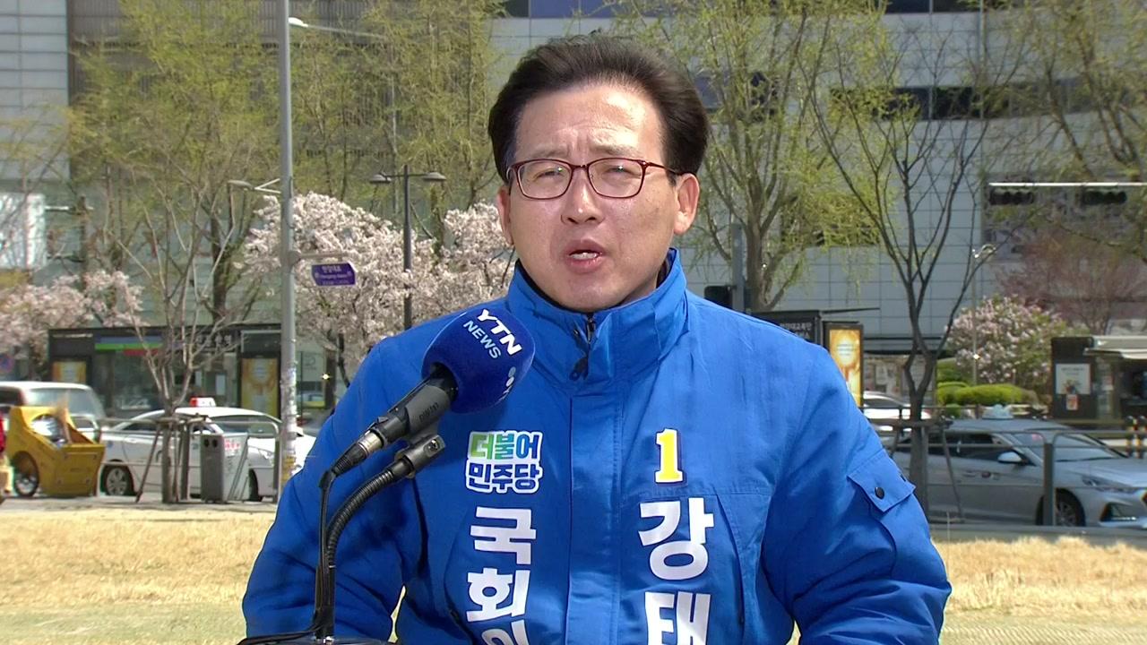 [당당당] 서울 용산...'30년 서울시 행정' 민주당 강태웅