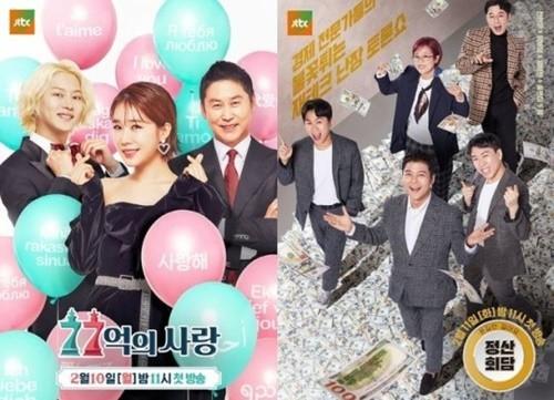 """JTBC 측 """"'77억의 사랑'·'정산회담' 종영 논의 중"""" (공식)"""