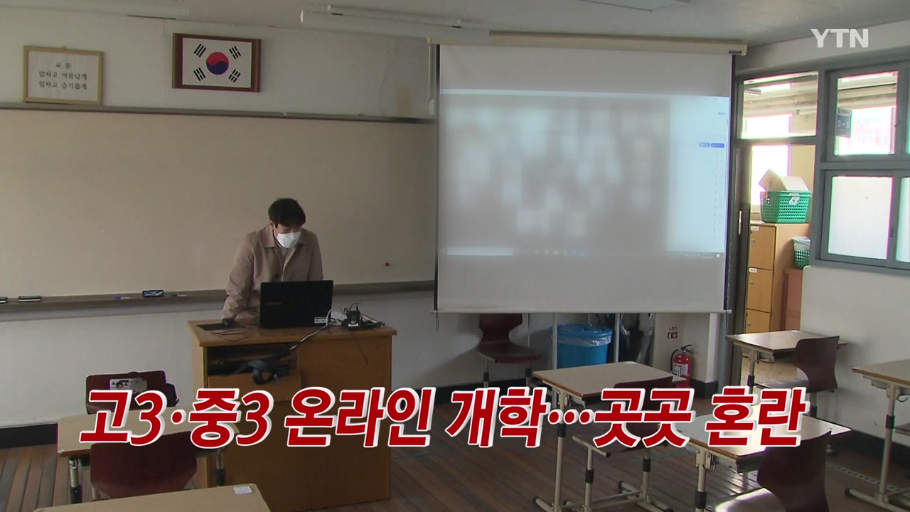 [YTN 실시간뉴스] 고3·중3 온라인 개학...곳곳 혼란